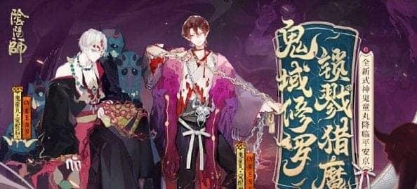 阴阳师鬼童丸斗技阵容搭配攻略