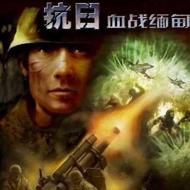 抗日血战缅甸