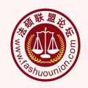 法硕联盟论坛