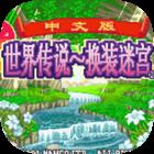 换装迷宫2中文版